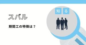 スバル(SUBARU)の期間工はきつい?仕事内容や給与・面接について解説