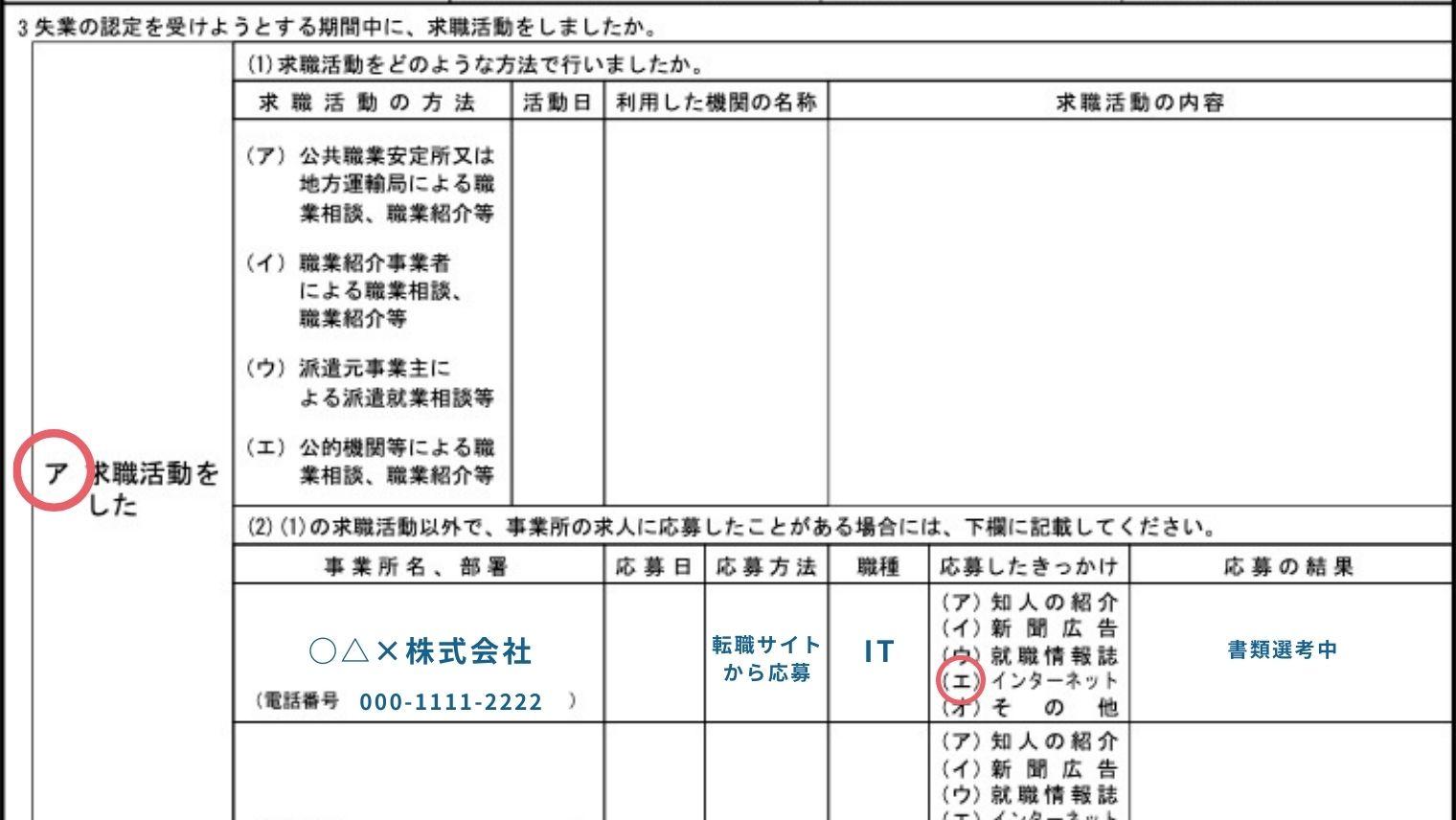 ステップ1:「求職活動をした」欄・応募企業名などの記入