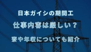 日本ガイシの期間工はきつい?仕事内容や年収・寮・面接についても解説