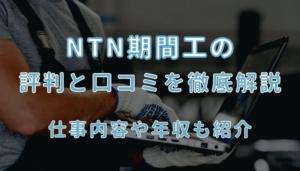 NTNの期間工の評判と口コミは?仕事内容や年収・面接に受かる方法も解説