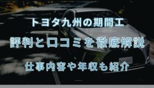 トヨタ九州の期間工はきつい?実際の評判や口コミを徹底解説