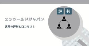 外資系やグローバル企業に強いエンワールドジャパンの評判と口コミを紹介!