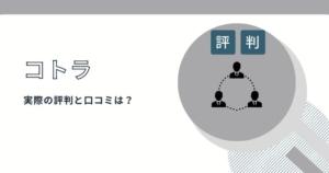 専門性の高い転職エージェント・コトラ(KOTORA)の評判・口コミを解説!