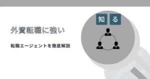 外資系企業への転職に強いエージェント14選!各業者の評判もご紹介!