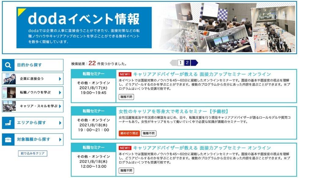 dodaのオンラインセミナー